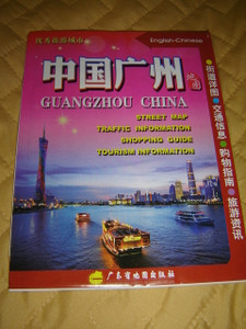 Guangzhou Urban Map ENGLSIH - CHINESE / Street Map / Shopping Guide / Tourist information