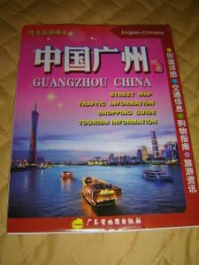 Guangzhou Urban Map ENGLSIH - CHINESE / Street Map / Shopping Guide / Tourist information