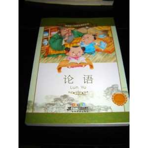 Lun Yu / Chinese story books about Confucius's Analects in Mandarin Chinese and Pin Yin