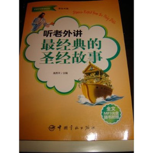 Stories retold from the Holy Bible for children / English - Chinese Bilingual.