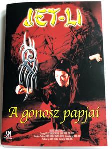 Evil cult DVD 1993 A gonosz papjai / Directed by Wong Jing / Starring: Jet Li, Sharla Cheung, Samo Hung / 倚天屠龍記 之 魔教教主 (5999544150492)