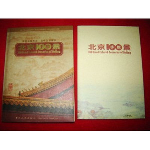 100 Hand Colored Sceneries of Beijing / Tourist Map
