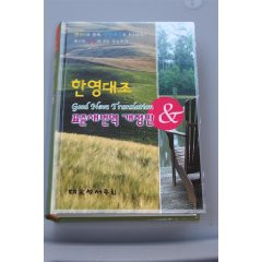Korean - English  Bible Good News Translation / Revised New Korean Standard Version RNG73EDI