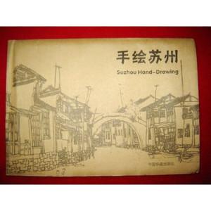 Suzhou Hand-Drawing / Tourist Map [Map] by China Intercontinental Press