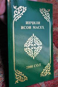 The Gospel of Luke in Tajiki Language / Injili Isoi Maseh / Gospel for Tajikistan