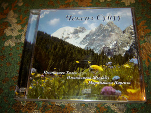 Praise and Worship from Kyrgiztan / Kyrgyz Christian Worship CD with 12 Songs Lyrics included