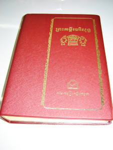 The Holy Bible in Khmer Old Version with colorful Maps/ KHOV 63PLTI
