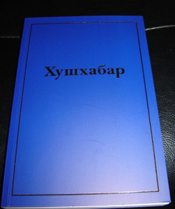 The Four Gospels in Tajik Language / Hushabar az rui navistjon