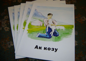 Kyrgyz Children's Story Book about Sheep / Christian Kirgyz Book for Children