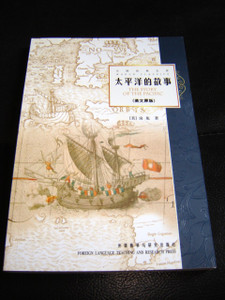 The Story of The Pacific / William Hendrick Van Loon / World Classics / Engli...