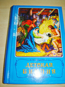 Russian Children's Bible / Hardcover Beautiful full color bible