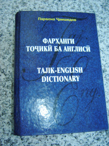 Tajik - English Dictionary with Tajiki Language Grammar Rules at the end of the book by Jamshedov Parvona Ph. D