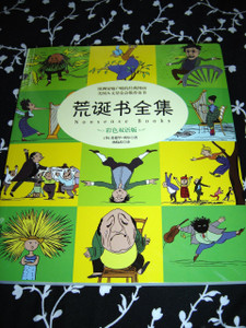 Nonsense Books / English - Chinese Bilingual Edition / Edward Lear [Paperback]