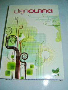 "Small Thai Holy Bible / New 2011 Edition / Thailand Bible / Cover details: Paper Cover ""Plan for the future"""