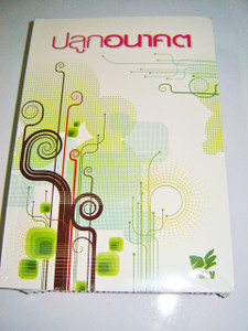 "Thai Holy Bible / New 2011 Edition / Cover details: Paper Cover ""Plan for the future"""