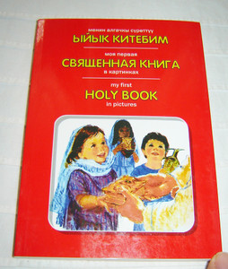 Trilingual Children's Bible / Russian - English - Kyrgyz / My First Holy Book in Pictures
