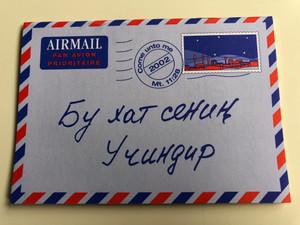 Бу хат сенин учиндир - A Letter for You (Turkmen) / Gute Botschaft Verlag 2002 / GBV 88 401 / Turkmen evangelism booklet (GBV88401 )