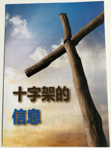 The Message of the Cross (Chinese) - 十字架的信息 / Gute Botschaft Verlag 2018 / GBV 1195450 / Chinese evangelism booklet (GBV1195450)