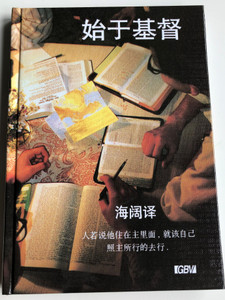 Beginning with Christ by H.L. Heijkoop - Chinese edition / Gute Botschaft Verlag 1998 / GBV 19601 / Hardcover (GBV19601 )