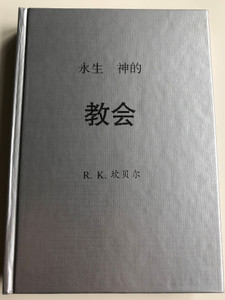 The Church of the Living God (Chinese edition) by R. K. Campbell / Gute Botschaft Verlag / GBV 19620 s / Hardcover (GBV19620s)