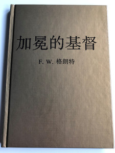 Crowned Christ - Chinese edition by F. W. Grant / Gute Botschaft Verlag 1998 / GBV 19606 / Hardcover (GBV19606)
