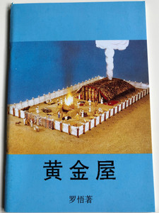 House of Gold - Chinese edition by Paul F. Keine, J. Rouw - God's tent in the middle of Israel in the desert of Sinai / Gospel outreach booklet / Gute Botschaft Verlag 1998 / GBV 19666 S (GBV19666S)