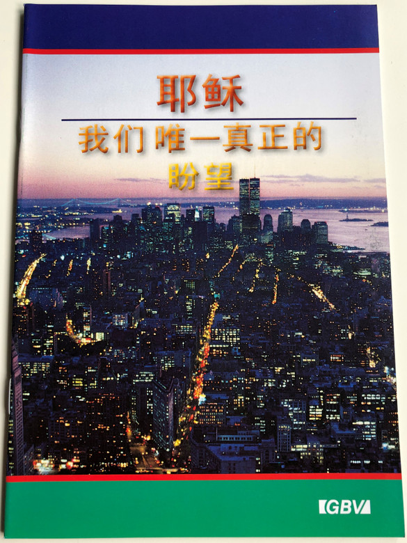 Jesus Our Only Real Hope Chinese edition / Evangelism booklet / Gute Botschaft Verlag / GBV (9783866982482)