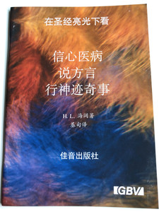 Chinese Edition of Faith Healing, Speaking in Tongues, Signs and Miracles in the Light of Scripture by H. L. Heijkoop / Gute Botschaft Verlag 2000 / GBV 19620 s be / Paperback (GBV19602S)