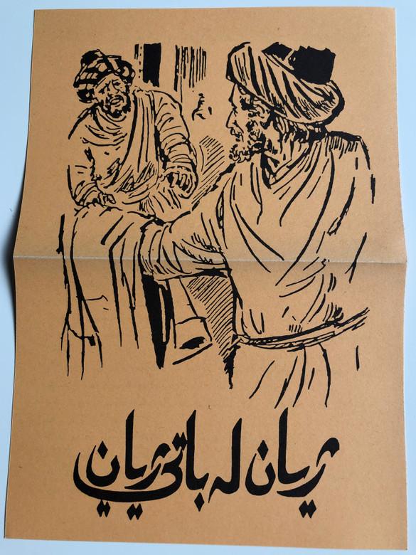 Life for Life (Kurdish Sorani) - Sorani evangelism tract / Gute Botschaft Verlag (GBV1675010)