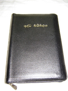 Sinhala Bible / Sinhalese Bible Union (Old) Version OV 57 Z LEATHER BOUND with Zipper and golden edges / Sinhalese Language of Sri Lanka