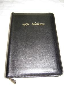 Sinhala Bible / Sinhalese Bible Union (Old) Version OV 57 Z LEATHER BOUND with Zipper and golden edges / Sinhalese Language of Sri Lanka