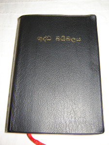 Sinhala Bible / Sinhalese Bible Union (Old) Version OV 52 Mid-size / Sri Lanka