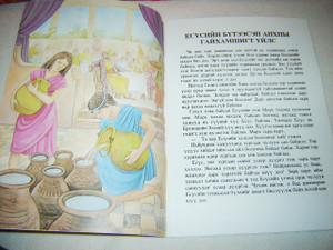 Mongolian Children's Bible / The Miracles of Jesus / Large Print