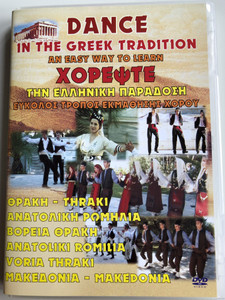 Dance in the Greek Tradition DVD - An easy way to learn ΧΟΡΕΨΤΕ / Greek City Video Records / Traditional Greek Dances of Thrace, North Thrace and Macedonia / ΘΡΑΚΗ - ΑΝΑΤΟΛΙΚΗ ΡΩΜΗΛΙΑ - ΒΟΡΕΙΑ ΘΡΑΚΗ - ΜΑΚΕΔΟΝΙΑ (5205599405051)