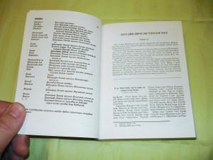 Modern Mongolian New Testament (SMALL) / The original New Testament in Mongolian
