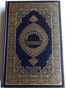 Священный Коран / Russian translation (interpretation) of the Quran / смысловой перевод на русский язык / Russian - Arabic parallel text / Navy Blue Hardcover (9786038010792)
