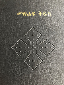 Tigrigna Revised Bible - Black Vinyl Softcover 2015 / Double Column Text / Common Language edition / CL062OD / Bible Society of Eritrea (978966407306) 9789966407306