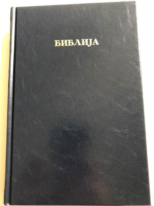 Библија - Стариот и новиот Завет / Macedonian Holy Bible / Translated by Dusan H. Konstantinov / Hardcover / Свето Писмо / Loukas Foundation Netherlands 2017 (9989900000)