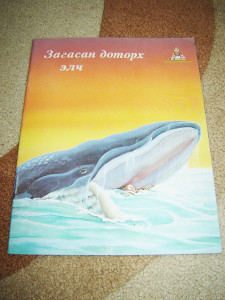 Mongolian Story of Jonah / Mongolian Bible Story Book for Children
