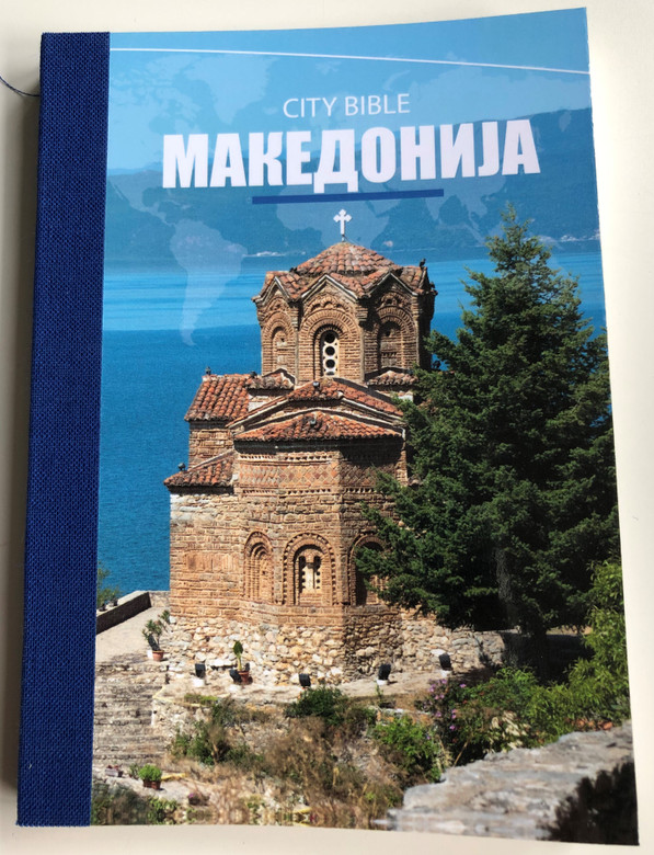 City Bible Македонија / Macedonian New Testament / Новиот Завет на Библијата / Loukas Foundation Netherlands 2016 / Paperback / With Plan of Salvation - Gospel explanation (8945003965937)