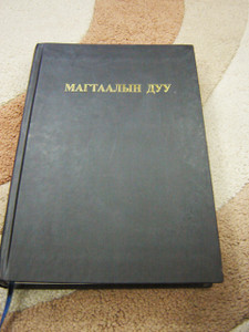 Mongolian Christian Hymnal with 449 Hymns of the Church in Mongolian / Mongolia