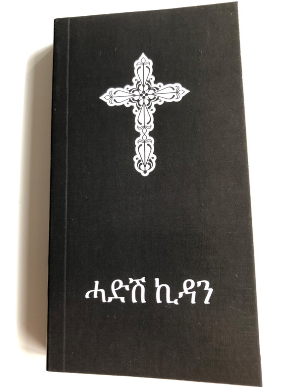 The New Testament in Tigrinya / Tigrinya NT / Distribution of Christian Literature / Paperback 1542000 (9783945779187)