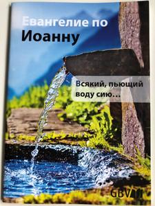 Евангелие по Иоанну - Russian language Gospel of John / Gute Botschaft Verlag 2017 / GBV 11304 (9783866981355)