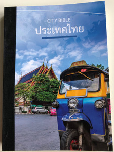Thai City Bible / Thai New Testament / Gute Botschaft Verlag / GBV / Great tool for Evangelism! (8945005022768)