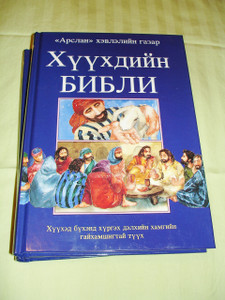 Mongolian Children's Bible / The Lion Children's Bible
