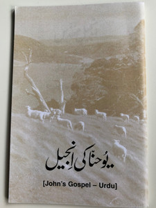 John's Gospel - Urdu / Urdu language Gospel of John / MGL Multilingual / South Asian Ministry / Paperback / Booklet for evangelism (UrduGospelofJohn)