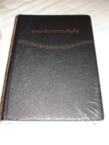Thai Holy Bible / Black PVC Cover with Thumb Index / Thailand