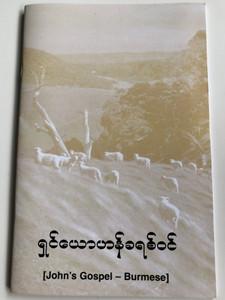 John's Gospel - Burmese / MGL Multilingual - South Asian Ministry / Gospel of John 1643040 / Gospel Outreach booklet (BurmeseGospelof John)