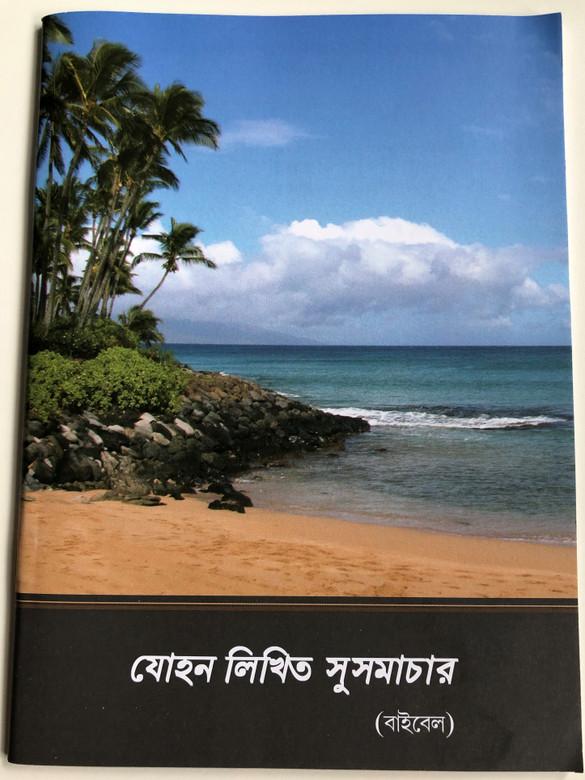 The gospel According to John (Bengali) / India Bible Literature 1998 / Evangelism booklet / Paperback (GospelJohnBengali)
