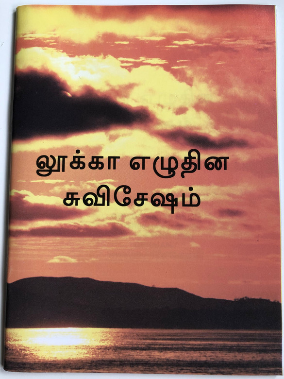 Tamil Gospel according to Luke (Original Version translation) / Evangelism booklet / GLO Ministries (TamilLuke)